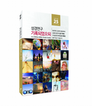 Korean Bible Study Guide Set