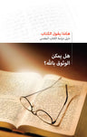 Arabic Bible Study Guide Set-335
