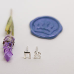 Aleph Tav Stud Earrings