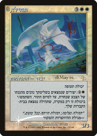 Glory (Hebrew) [Prerelease Events] | The Game Chamber