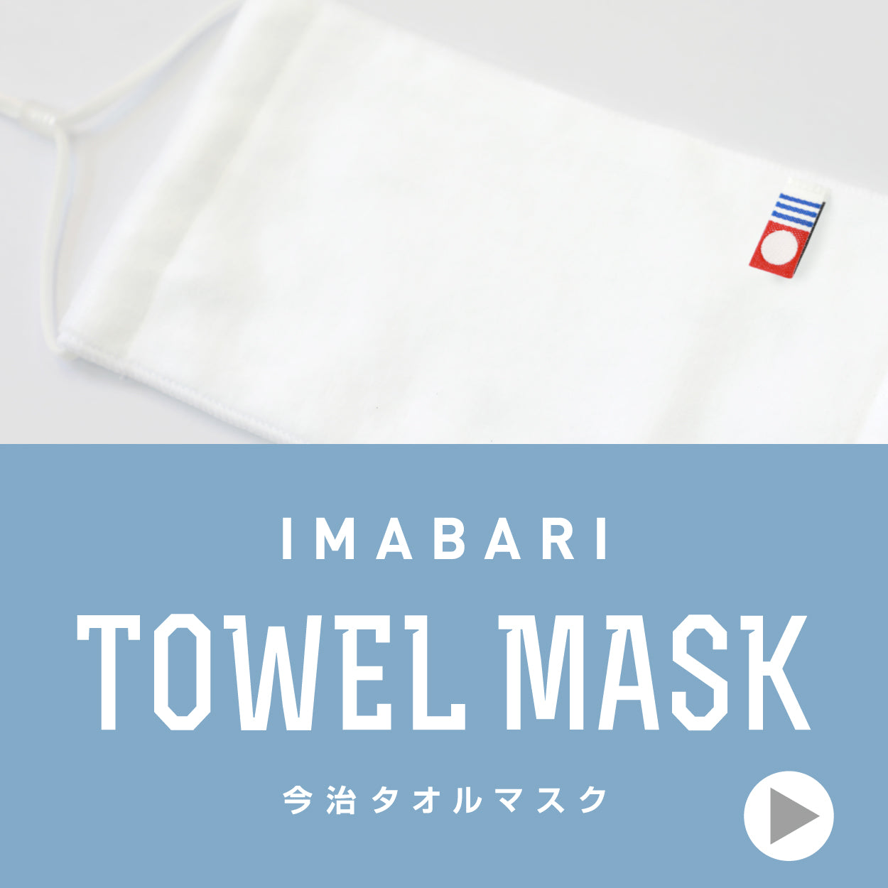 Imabari towel mask (1 piece)