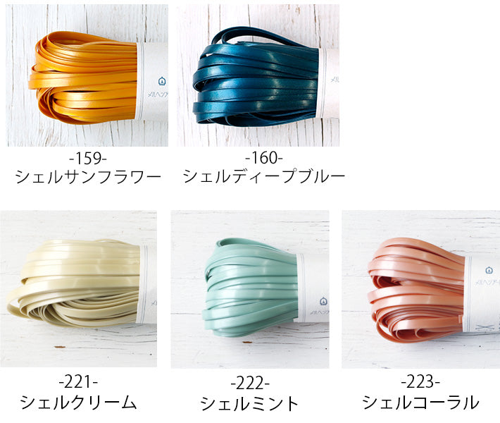 Fairy Tape 5mm- Shell Series (Pre-Order ONLY 3-4 Weeks)