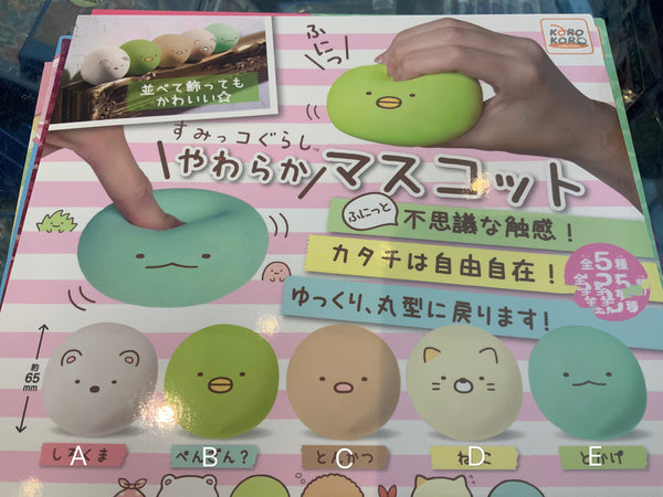 Sumikko Squishy / Stress Ball (In stock)