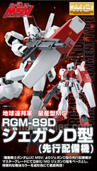 Gundam MG 1/100 RGM-89D Jegan D Type Initial Deployment Type Limited (Pre-order)