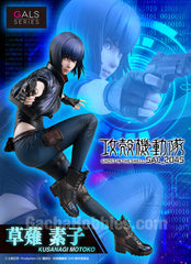 Ghost in the Shell SAC_2045 Motoko Kusanagi Limited (Pre-order)