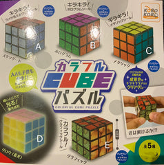 Colourful Cube Puzzle 5 Pieces Set (In-stock)