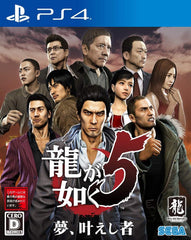 PS4 人中之龍5 Yakuza 5 中文版 and Japanese Version (Pre-Order)