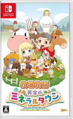 NS Nintendo Switch Harvest Moon Friends Of Mineral Town 牧場物語 重聚礦石鎮 中文版 (Pre-order)
