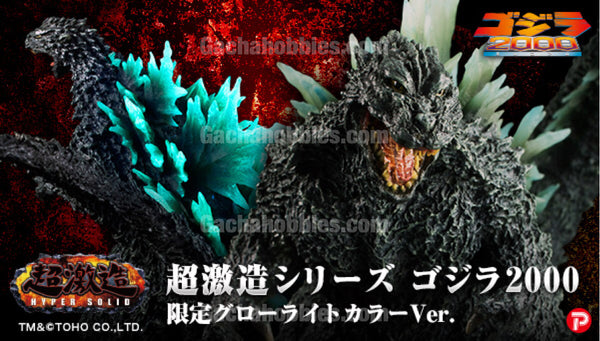 Super Guru Series Godzilla 2000 Limited Glow Light Color Ver. Limited (Pre-order)