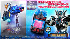 Blue-ray Kamen Rider Build New World Kamen Rider Close Dragon Galaxy Full Bottle Limited (Pre-order)
