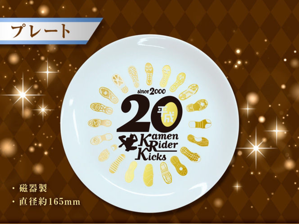 Kamen Rider Kicks Since 2000 special plate limited (Pre-Order)