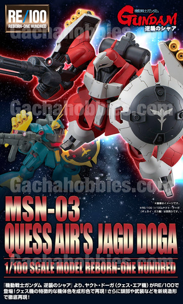 RE/100 1/100 YUNEI GUSS'S JAGD DOGA Limited (Pre-Order)