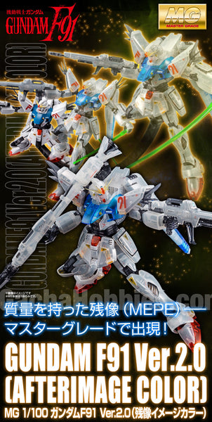 MG 1/100 Gundam F91 Ver.Afterimage Colour Ver.  Limited (Pre-Order)