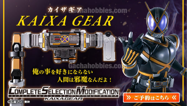 Complete Selection Modification KAIXAGEAR (CSM Kaixa Gear) Limited Edition (Pre-order)