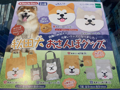 Akita Inu Pouches and Bags 6 Pieces Set (In-stock)
