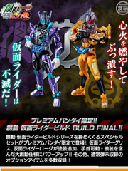 Soudou Kamen Rider Build Final Limited Edition (Pre-order)