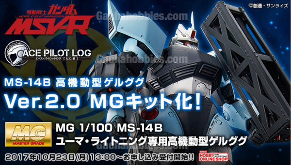 MG 1/100 MS-14B Yuma Lighting only GELGOOG Limited (Pre-Order)
