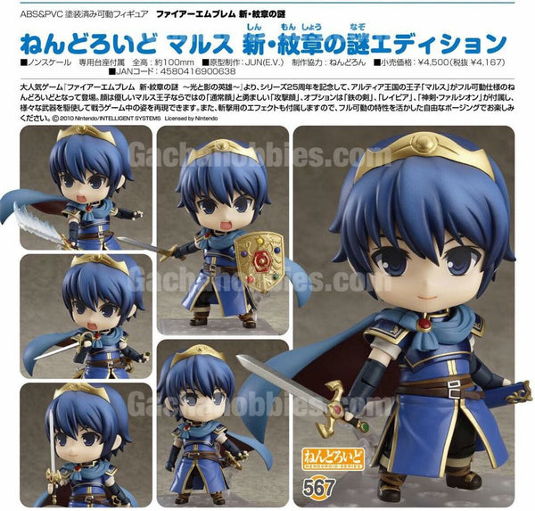 Nendoroid Marth New Mystery of the Emblem Version