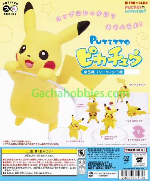 Pokemon Putitto Set (Pikachu x Ditto)