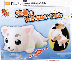 Sadaharu Plush - Gintama Dog