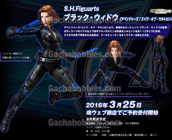 S.H. Figuarts Black Widow Age of Ultron (Pre-Order)