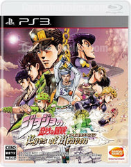 PS3 Jojo's Adventure - Eyes of Heaven Chinese subtitles (Pre-order)