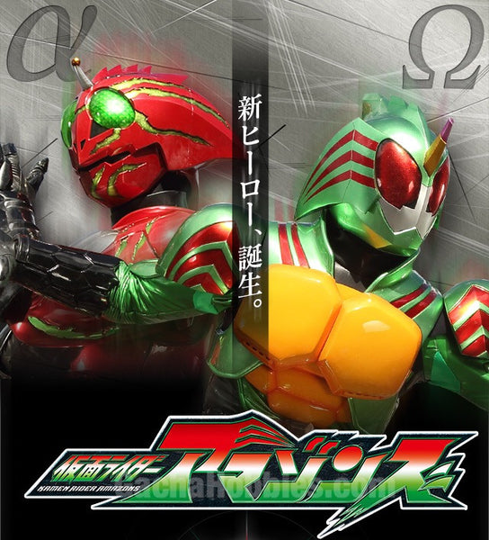 Kamen Rider Amazon DX Belt Set Limited (Pre-Order)