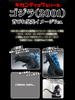 Godzilla (2001) Height:37.5cm Long:78cm Limited (Pre-order)