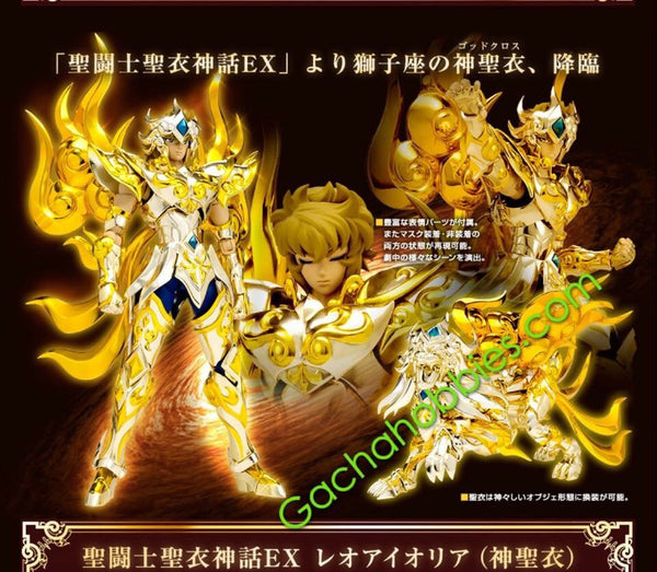 Saint Seiya Cloth Myth EX Leo God Cloth Re-release