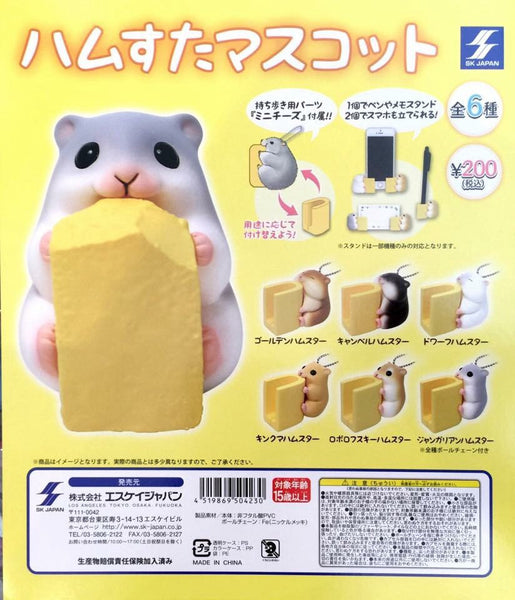 Hamsters Keychain or Cell Phone Holder