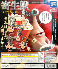 Kiseiju / Parasyte / 寄生獣 Figure Keychain Set