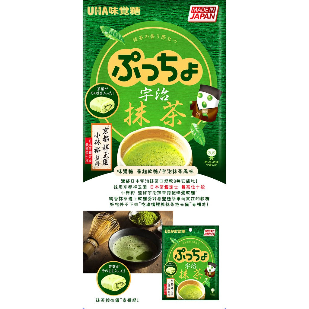 UHA] High Concentrated Macha Soft Candy 味觉糖软糖宇治抹茶(90g) – Brother 58
