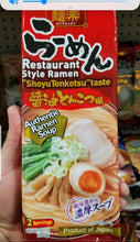 Load image into Gallery viewer, INSTANT JAPANESE RAMEN