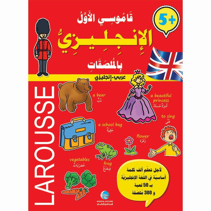 My First English Dictionary With Stickers- Larousse