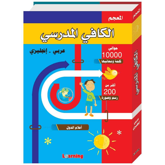 Scholar Dictionary Arabic-English