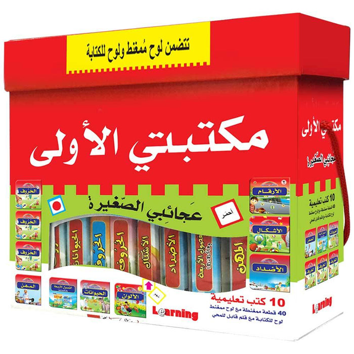 My First Library - Little Marvels - Arabic