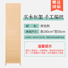 Load image into Gallery viewer, Screen bamboo break screen simple living room porch office solid wood folding mobile screen