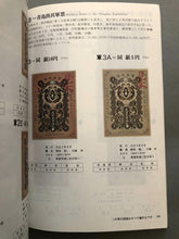 Load image into Gallery viewer, Japanischer Währungskatalog Nippon Japan Coins Catalogue