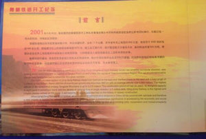 Briefmarken China Set  Eisenbahn 12639