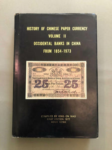 History of Chinese Paper Currency Volume II Banks in China from 1854 - 1973 ax35