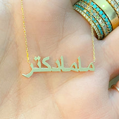 14K Gold Single Nameplate Pendant Necklace ~ Hebrew, Farsi or Arabic Font