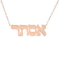 14K Gold Single Nameplate Pendant Necklace ~ Hebrew Font