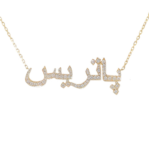 14K Gold Pavé Diamond Single Nameplate Pendant Necklace ~ Hebrew, Farsi or Arabic Font