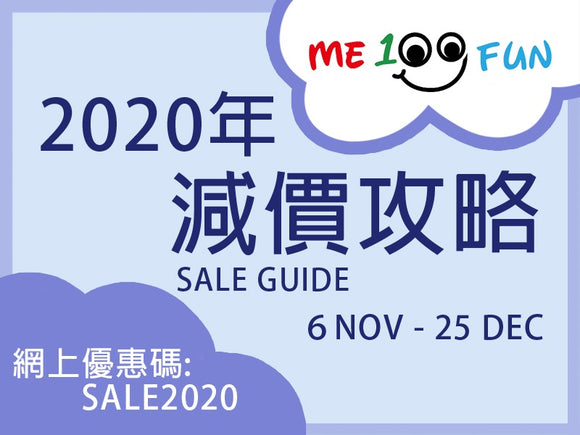 ME100FUN一年一度大減價The annual sale started