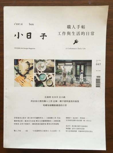 c'est si bon Life Design Magazine - From Taiwan March 2016 issue - Nomadic Grill + Home - 1