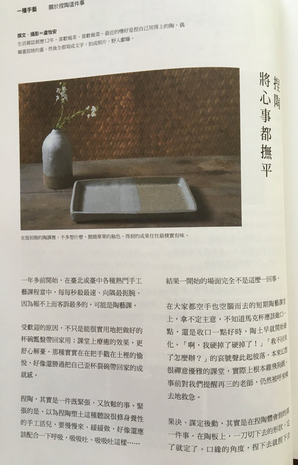 c'est si bon Life Design Magazine - From Taiwan March 2016 issue - Nomadic Grill + Home - 2
