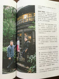 c'est si bon Life Design Magazine - From Taiwan March 2016 issue - Nomadic Grill + Home - 6