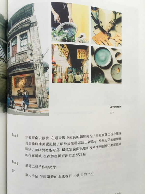 c'est si bon Life Design Magazine - From Taiwan March 2016 issue - Nomadic Grill + Home - 5