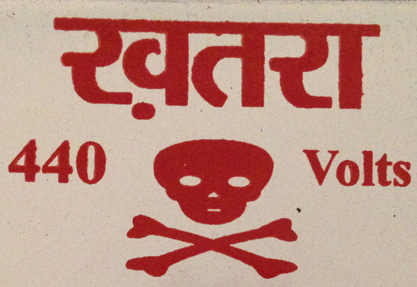 "Enameled Steel ""Danger 440 Volts"" Industrial Sign From India - Nomadic Grill + Home - 2"