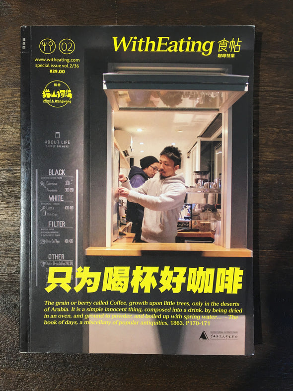 With Eating - Special Coffee Issue - Chinese Foodie Magazine Vol 2/36 - Nomadic Grill + Home - 3